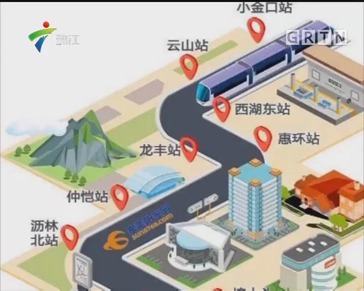 莞惠城轨今天全线开通