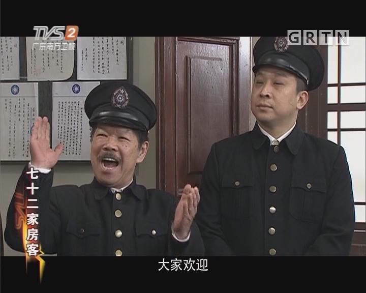 [2017-12-01]七十二家房客:内里乾坤