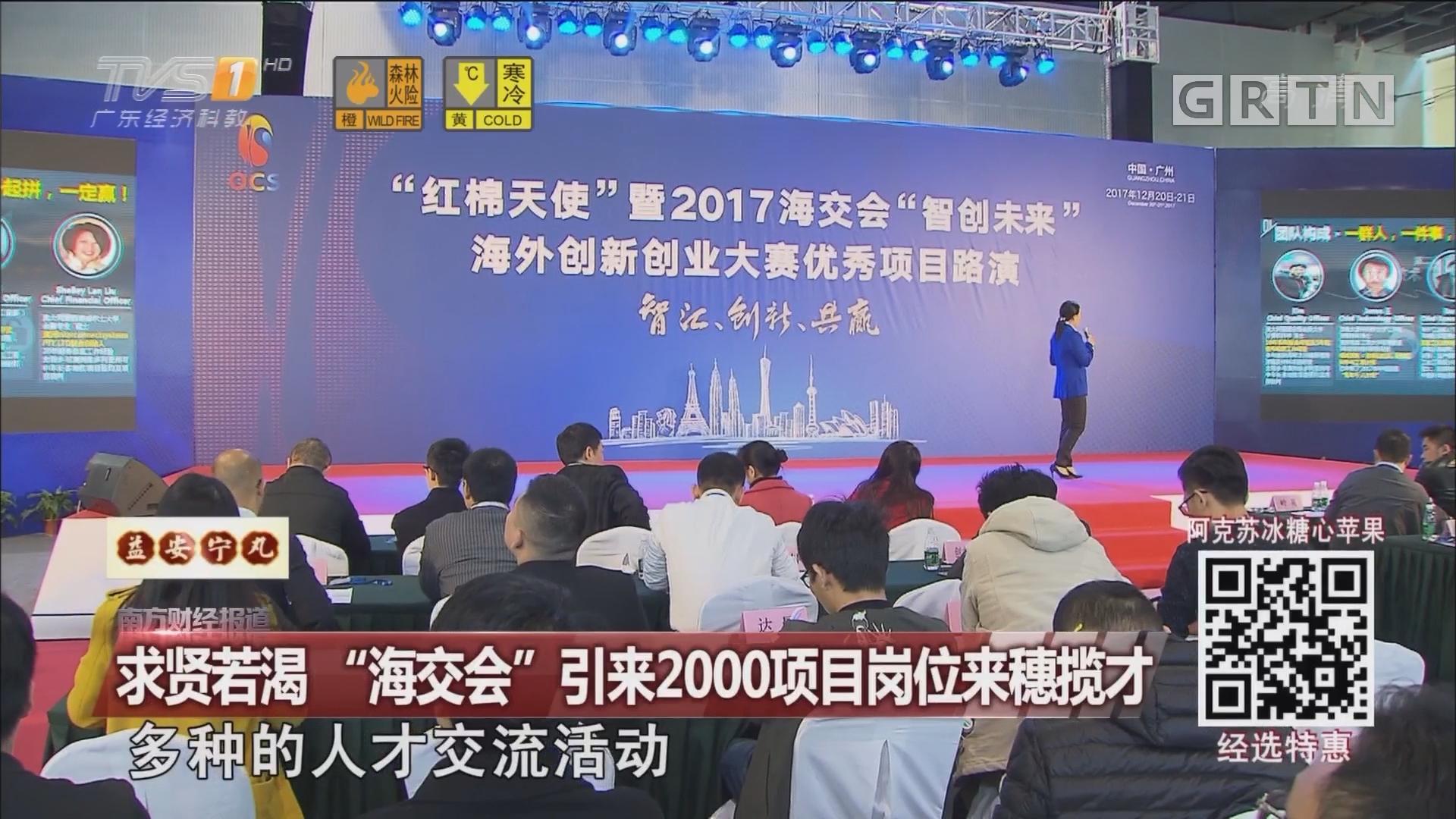 """求贤若渴 """"海交会""""引来2000项目岗位来穗揽才"""