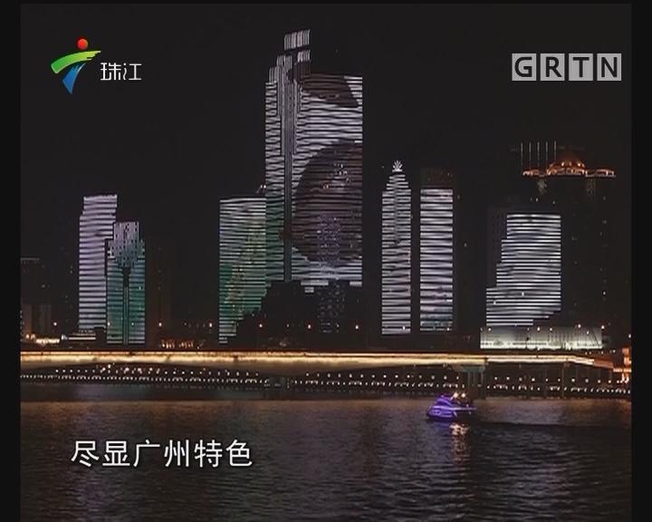 珠江夜景惹人醉 灯光尽显岭南风
