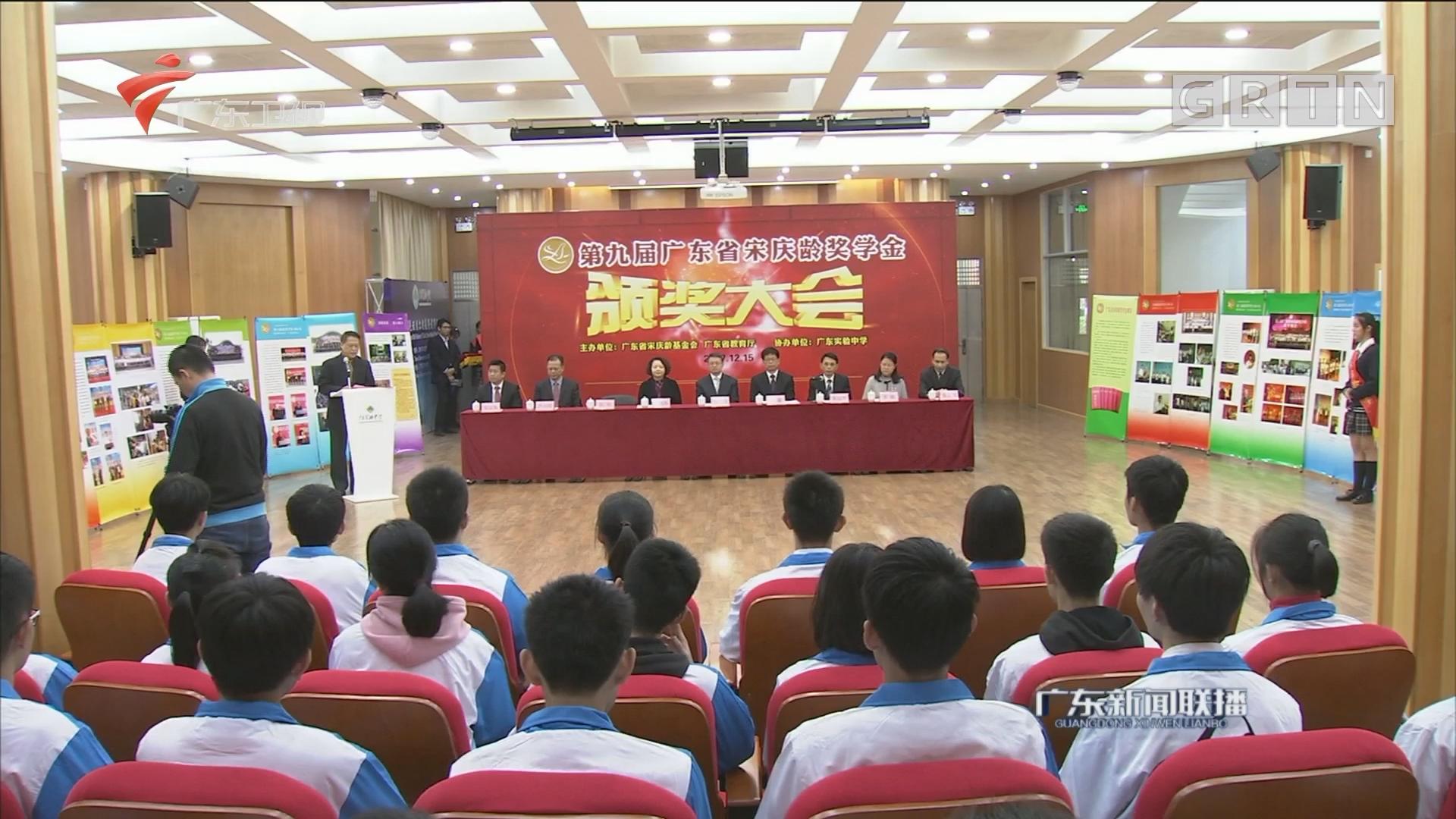 第九届广东省宋庆龄奖学金颁奖大会在广州举行