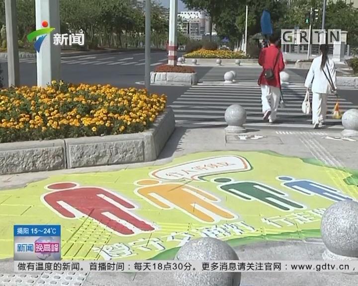 全国交通安全日:广州白云区 色彩缤纷的图案现身行人等候区