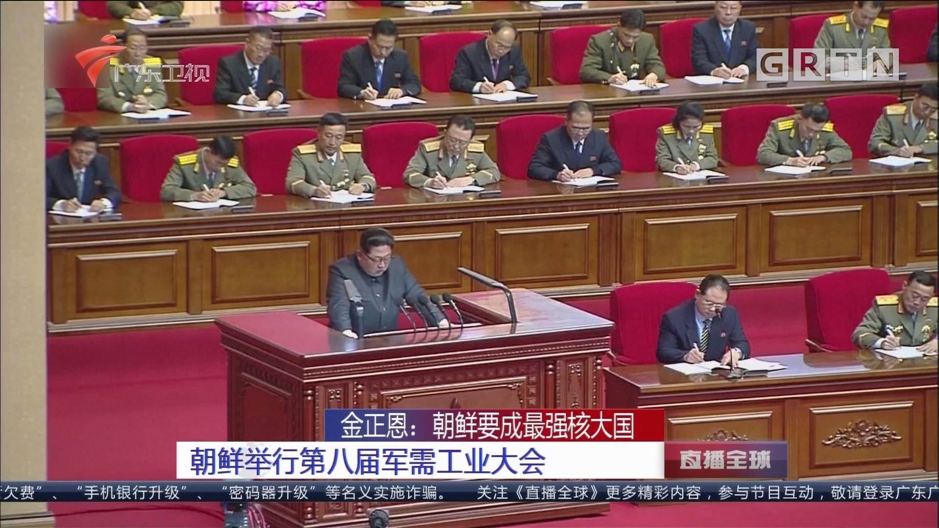 金正恩:朝鲜要成最强核大国 朝鲜举行第八届军需工业大会