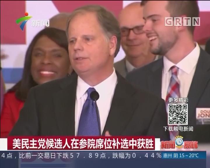 美民主党候选人在参院席位补选中获胜