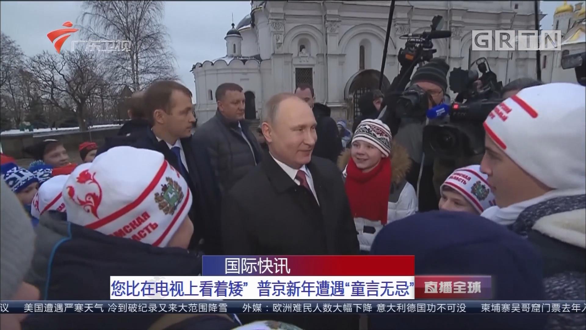"""""""您比在电视上看着矮"""" 普京新年遭遇""""童言无忌"""""""