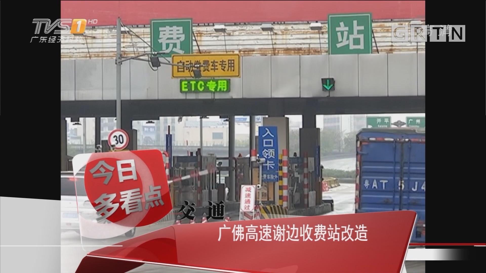 交通:广佛高速谢边收费站改造