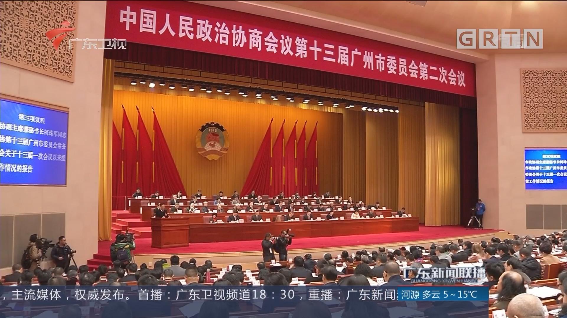 广州市政协十三届二次会议开幕