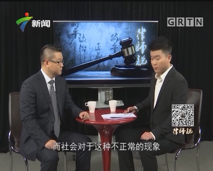 """[2018-01-28]律师说:不做沉默的羊羔 拒绝性侵勇敢说""""不"""""""