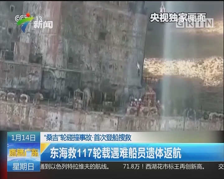 """""""桑吉""""轮碰撞事故·首次登船搜救:东海救117轮载遇难船员遗体返航"""
