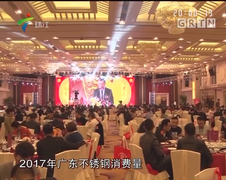 广东不锈钢行业协会举行四周年庆典
