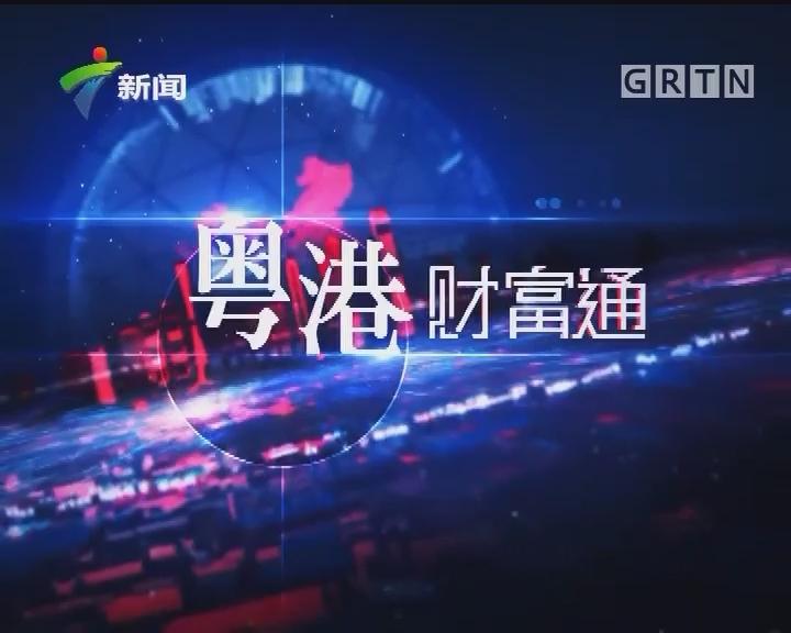 [2018-01-21]粤港财富通:您有没有跑赢私募基金?