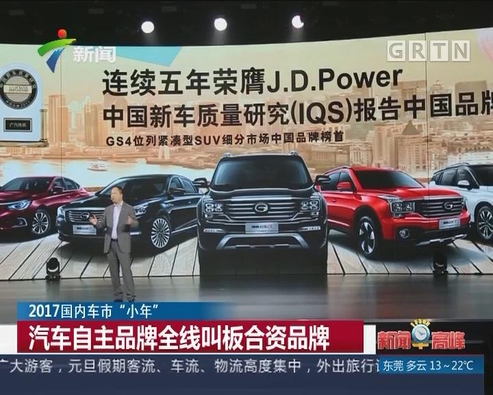 """2017国内车市""""小年"""":汽车自主品牌全线叫板合资品牌"""