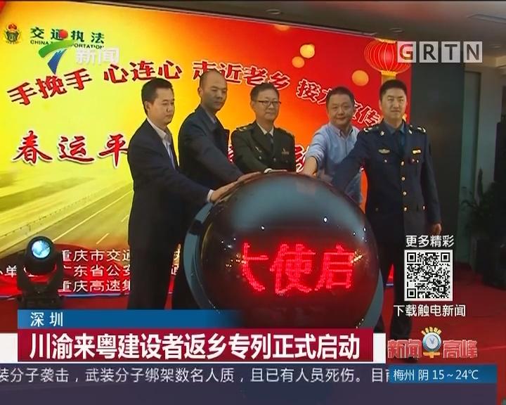 深圳:川渝来粤建设者返乡专列正式启动