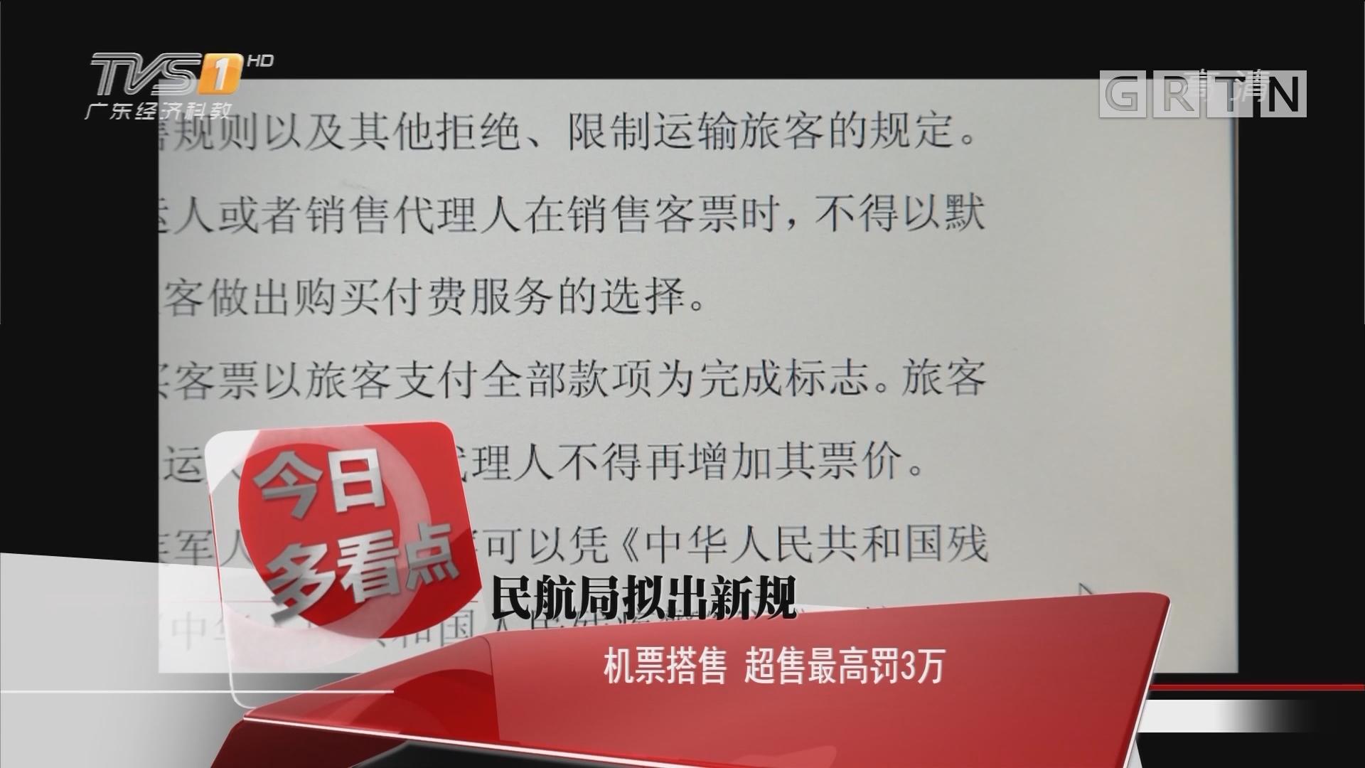 民航局拟出新规:机票搭售 超售最高罚3万
