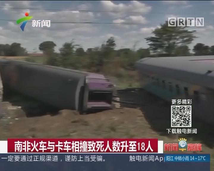 南非火车与卡车相撞致死人数升至18人