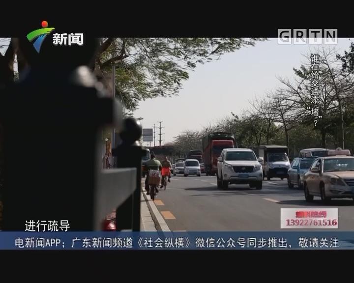 """[2018-01-16]社会纵横:谁在给交通添""""堵""""?"""