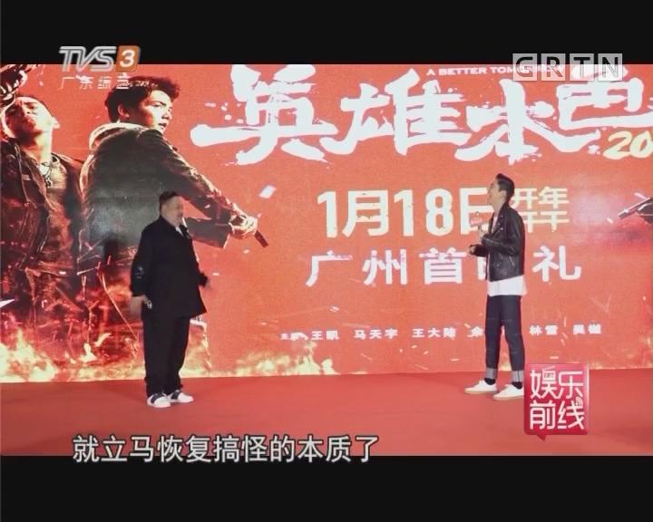 《英雄本色2018》广州首映礼 王大陆林雪默契十足