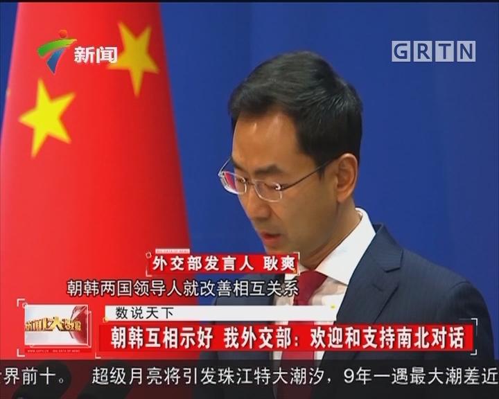 朝韩互相示好 我外交部:欢迎和支持南北对话