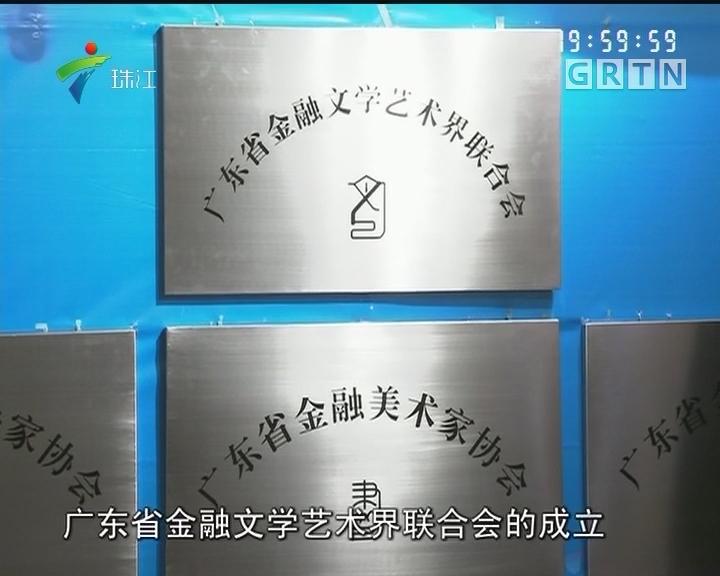 广东省金融文学艺术界联合会今天成立