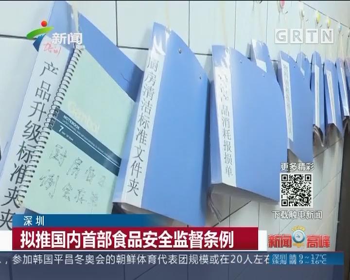 深圳:拟推国内首部食品安全监督条例