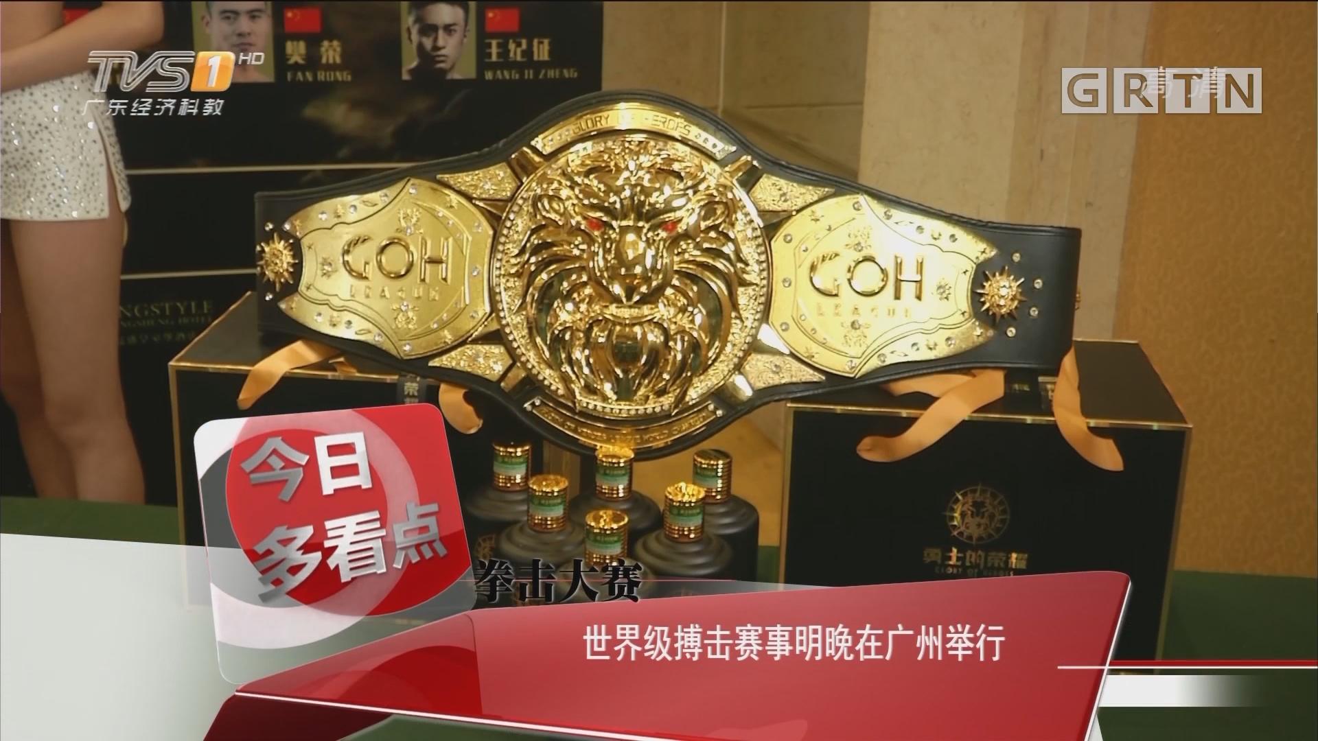 拳击大赛:世界级搏击赛事明晚在广州举行