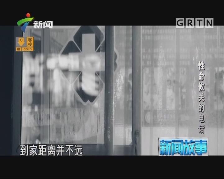 [2018-01-10]新闻故事:性命攸关的电话