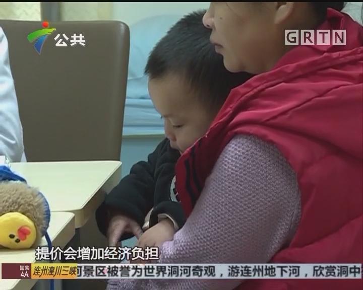 广州:6岁以下儿童看病预计涨价三成