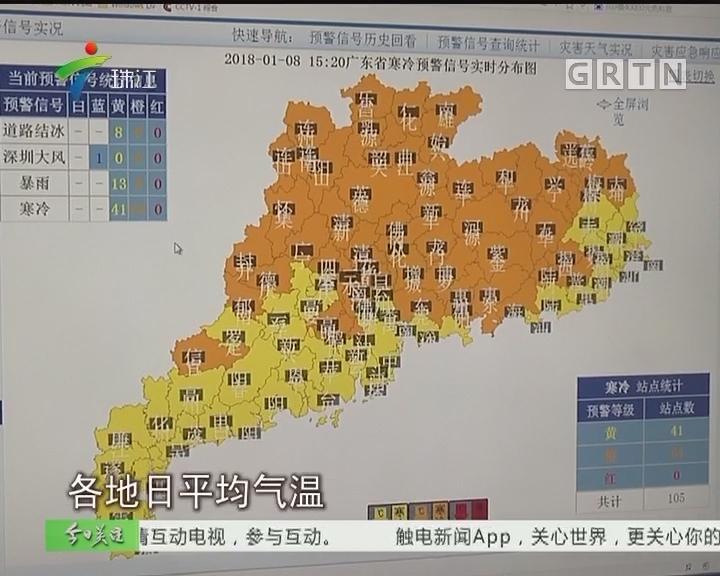 寒潮来袭:广州气温急降 最低降至5℃