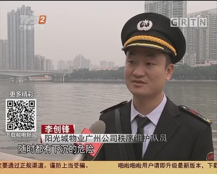 广州越秀:惊见女子跳江 保安紧急下水救人