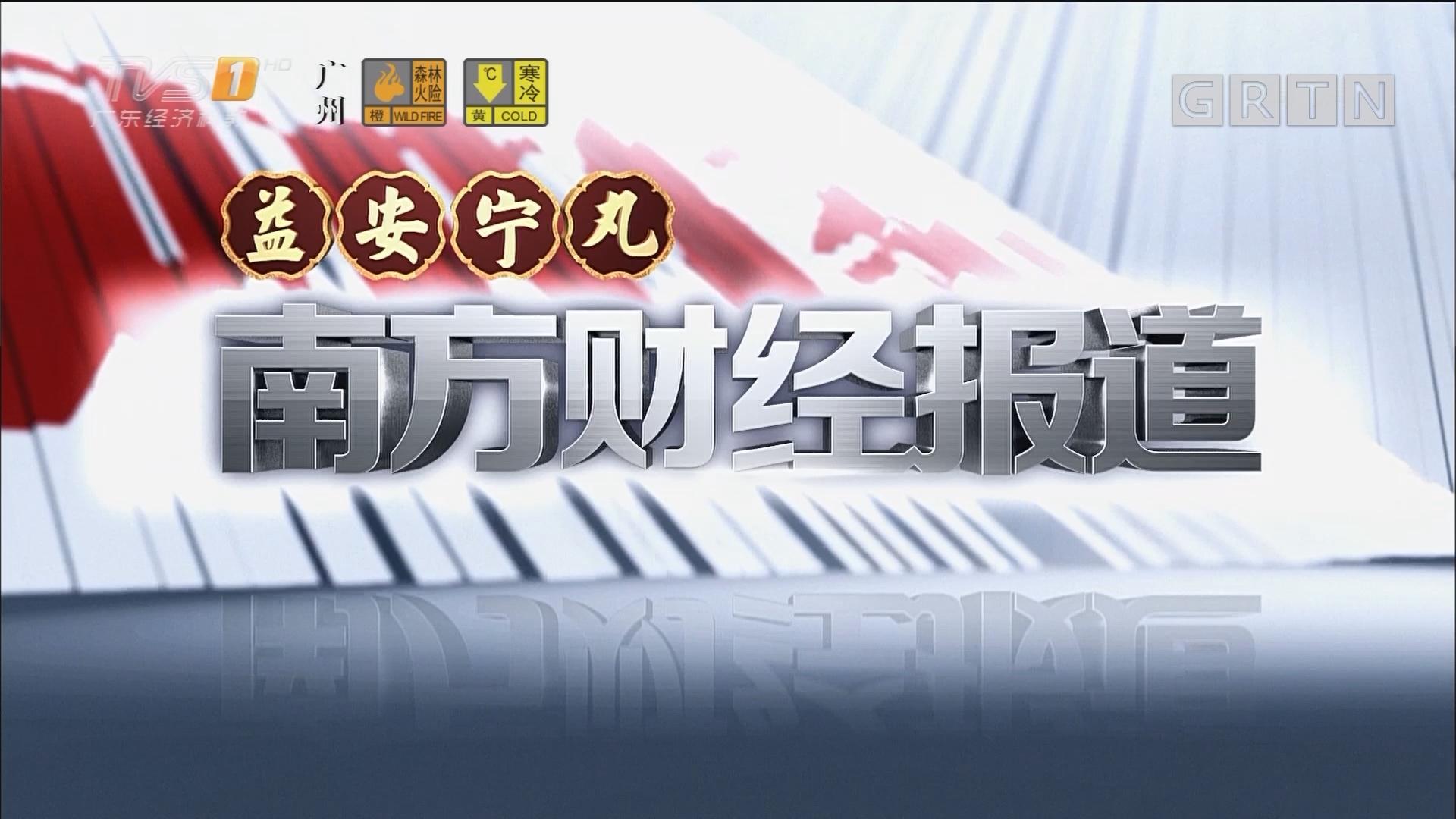 "[HD][2018-01-27]南方财经报道:香港特区政府公布《广深港高铁""一地两检""条例草案》"