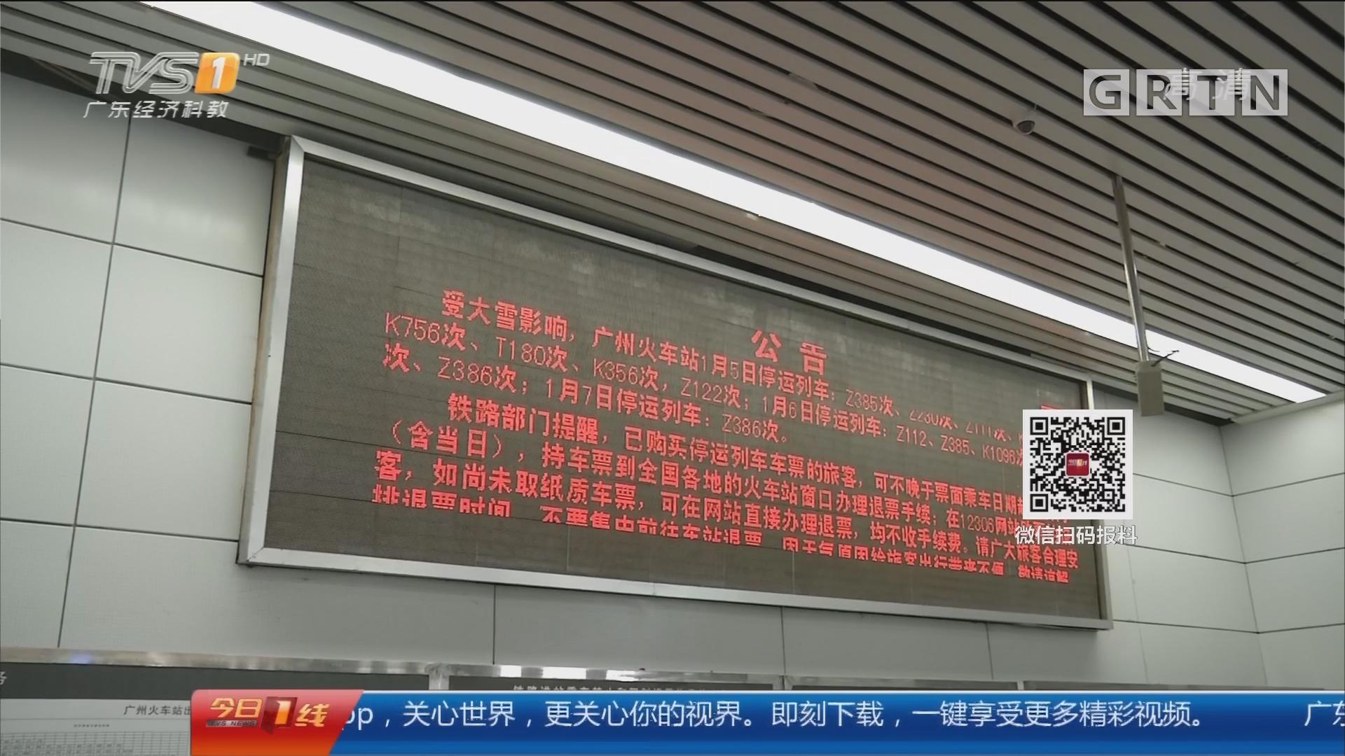广州:恶劣天气持续 受影响车次有所减少