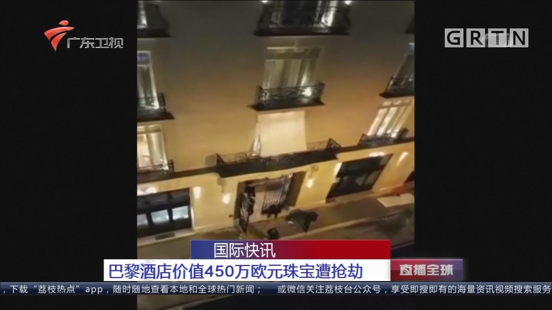 巴黎酒店价值450万欧元珠宝遭抢劫