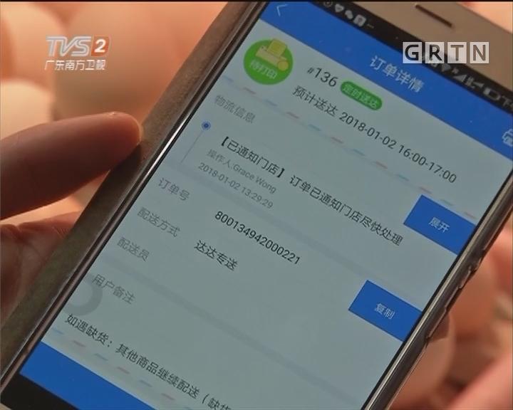 广州:菜市场升级 手机订菜送货到家