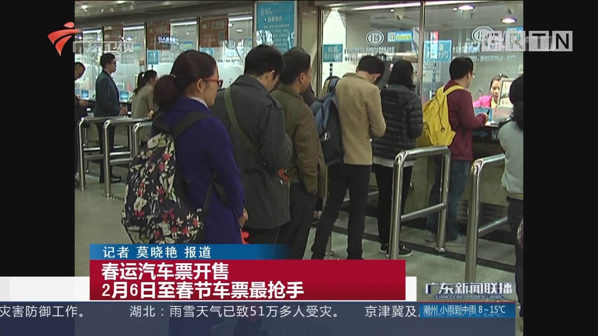 春运汽车票开售 2月6日至春节车票最抢手