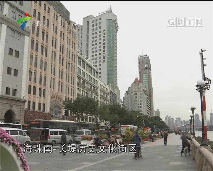 广州再公示两片历史文化街区保护规划