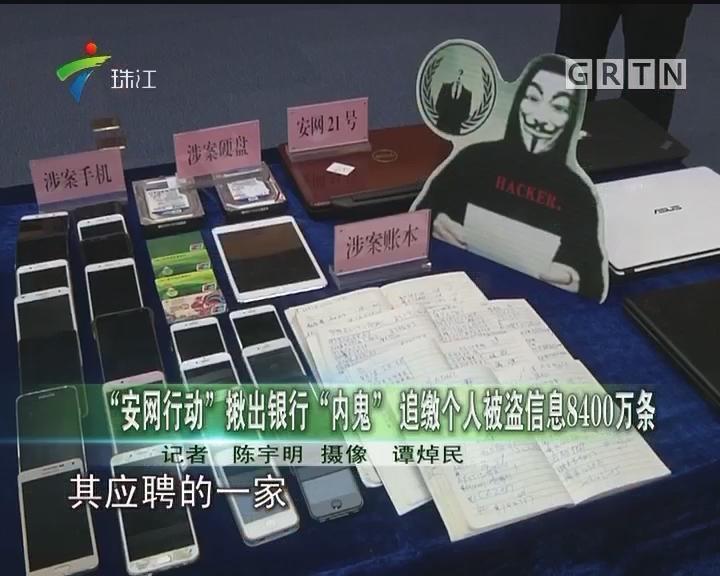 """""""安网行动""""揪出银行""""内鬼"""" 追缴个人被盗信息8400万条"""
