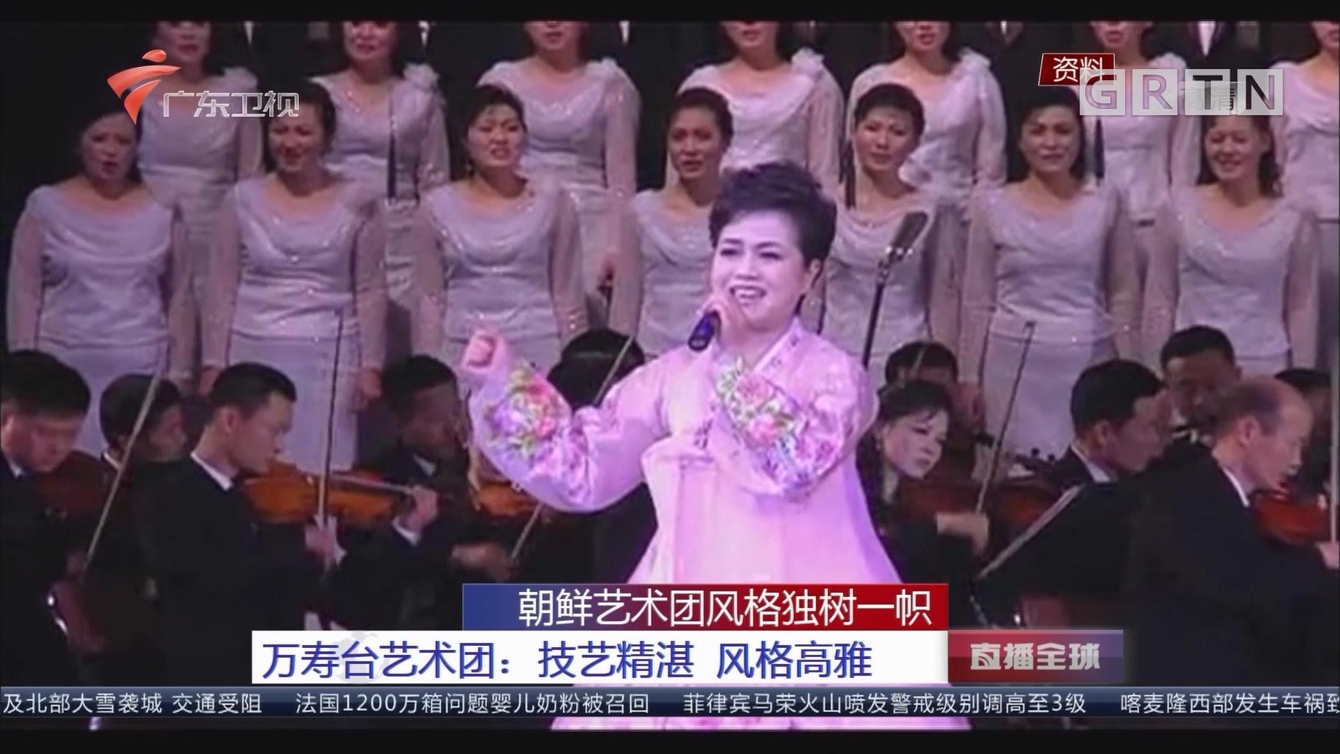 朝鲜艺术团风格独树一帜 万寿台艺术团:技艺精湛 风格高雅