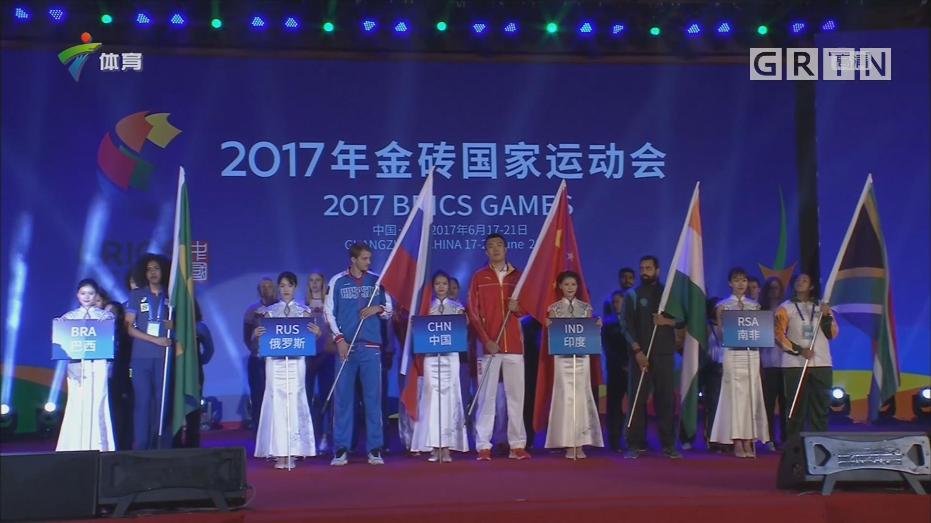 2017年金砖国家运动会在穗举行