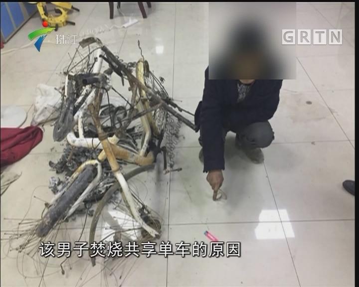 """男子焚烧共享单车 竟为卖""""废铁"""""""