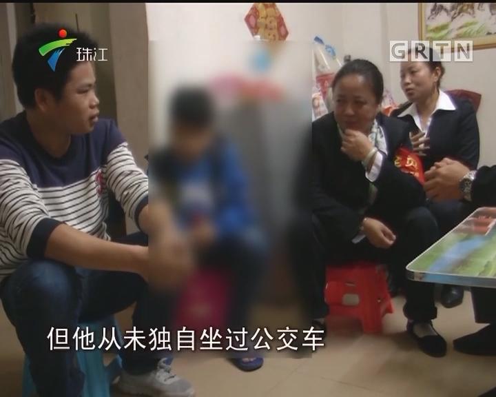 深圳:小学生独自出门 坐错公交跑50个站后迷路
