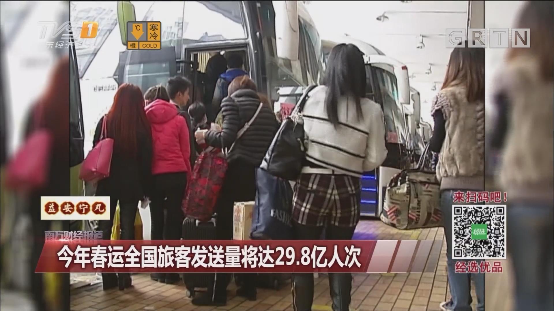 今年春运全国旅客发送量将达29.8亿人次