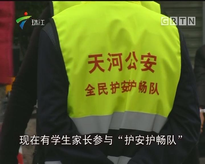 """广州:""""警家校""""护安护畅将全面推广"""