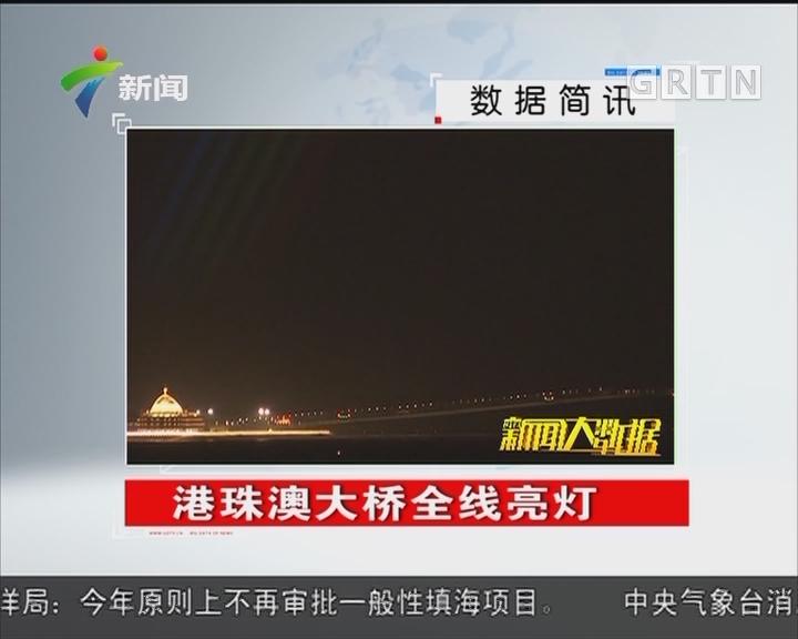 港珠澳大桥全线亮灯
