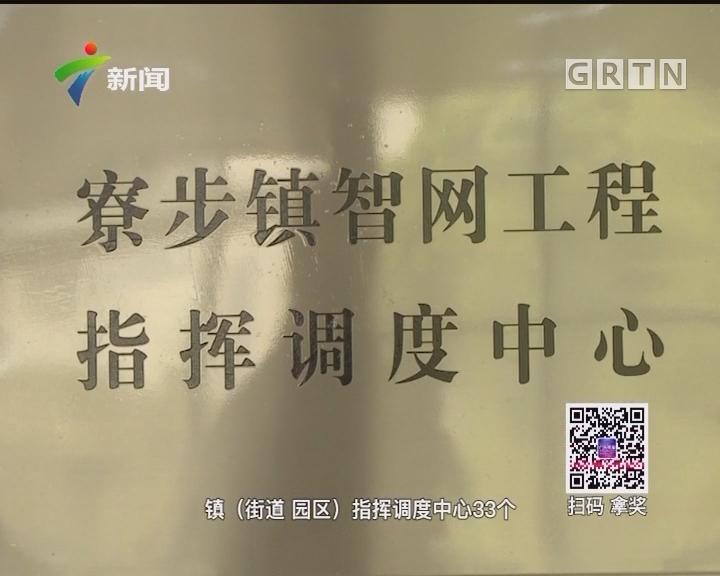 """东莞:社会服务管理""""智网工程""""全覆盖"""