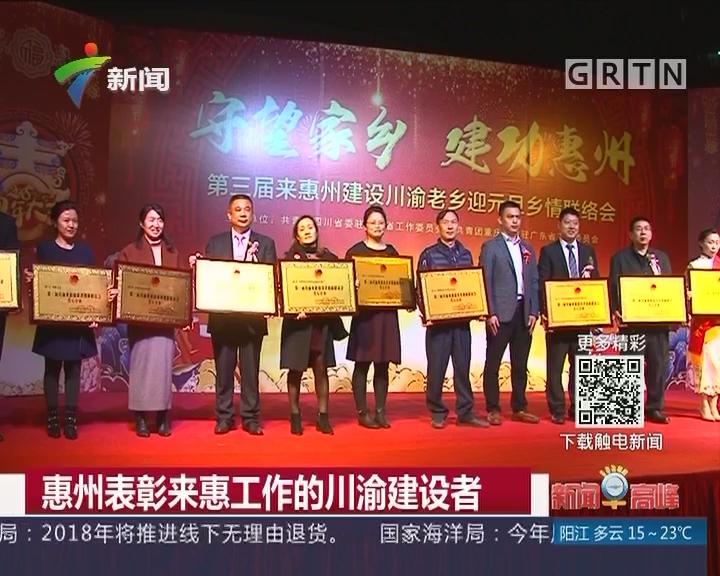 惠州表彰来惠工作的川渝建设者