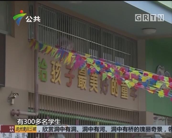 家长报料:幼儿园涨学费 涨幅过高