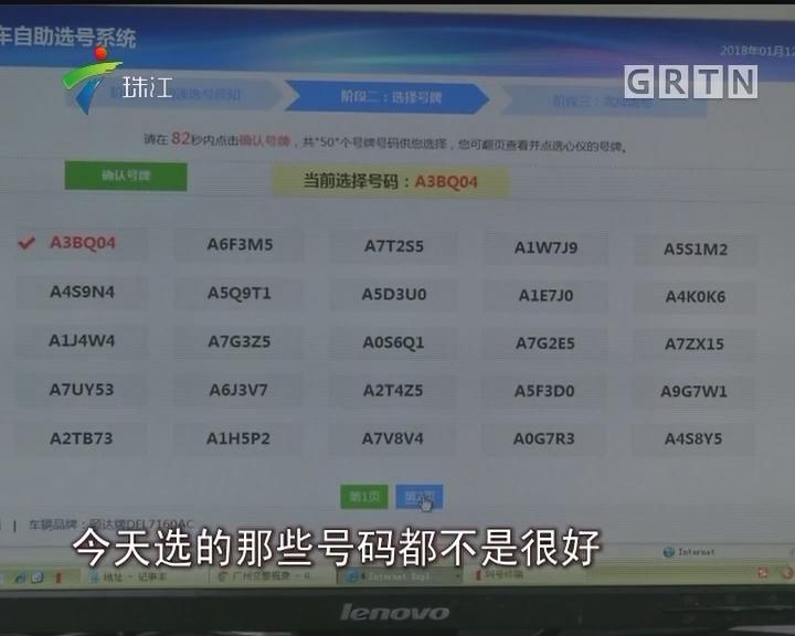 广州新增车牌新号段靓号任你选