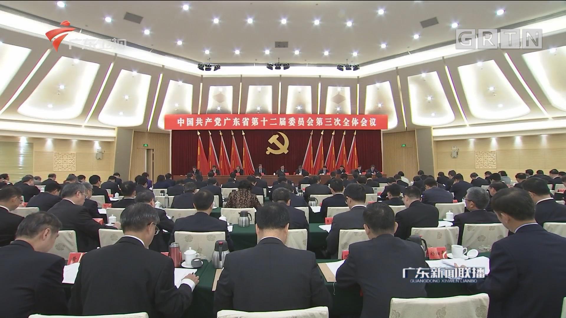 中共广东省委十二届三次全会在广州召开 李希代表省委常委会作工作报告