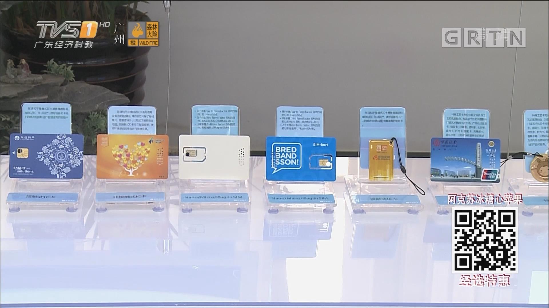 智能珠海 创新之路(一):东信和平 智能卡制造业的发展之路