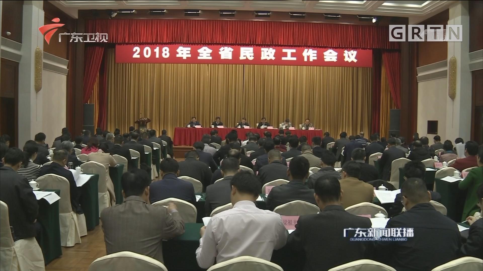广东全力推动民政工作迈上新台阶